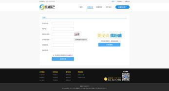 用户注册界面-珩盛资管借贷金融网站整站设计
