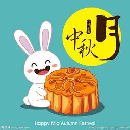 中秋节 月饼图片