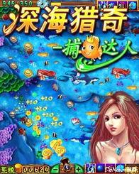 JAVA版捕鱼达人出击 中国电信爱游戏新奉献
