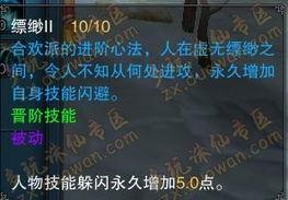 1,仙青云——逍遥游2,增加60点... 2,仙合欢——飘渺2 增加5点技能...