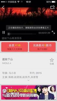 10分钟的免费试看,但搜狐视频对于非会员只是播放1-3分钟的预告片...