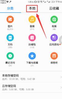 华为荣耀6手机QQ上收的文件存放在什么位置