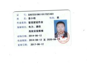 ...上海登高证培训多少钱 ,上海高空作业证培训 上海焊工培训