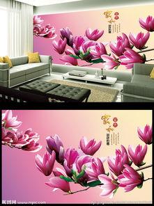 玉兰花电视背景墙图片