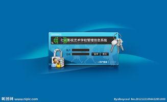 系统登陆界面设计PSD模板图片