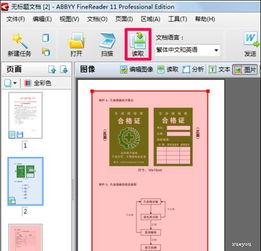 怎么把pdf转换成word免费