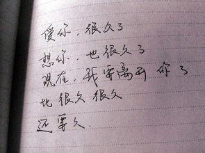 深情的手写文字图片 我发了疯的在想你 4