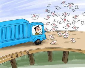 ...在公路上被各种理由或没有理由罚款,占到了物流成本相当高一块. ...