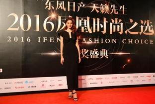 知名模特演员王熙然黑色晚礼低调王亮相2016凤凰时尚之选