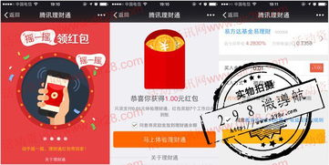 安卓手机用户如何领取QQ假口令红包?