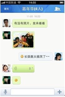 腾讯朋友网推手机应用 整合LBS及语音聊天