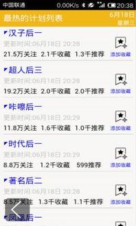 时时彩计划软件安卓手机版下载 时时彩计划软件手机版1.1 安卓版 极光...