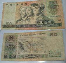 80年五十元,台币2000元港币100元