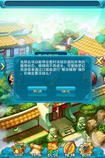 梦幻西游手机版揭秘 不用点卡但要仙玉