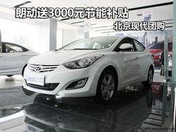 现代朗动送3千元节能补贴 北京现代团购