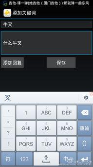 手机QQ电话发言管理在哪里?发言管理怎么设置?