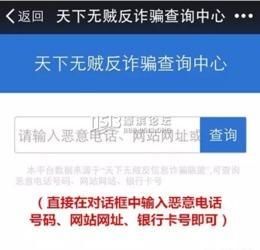 南通网警巡查执法 推出反诈骗新武器