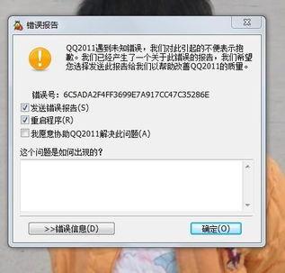 sosonini登录-电脑 登陆 搜搜 qq