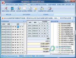 山西体彩11选5彩票通 山西体彩11选5彩票通下载 v2.3.5官方最新版