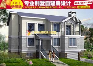 广州农村房屋设计图农村小别墅设计图 房子15万农村小别墅设计