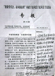 ...华批示 三问 专报 发展黑茶帮助农民增收致富