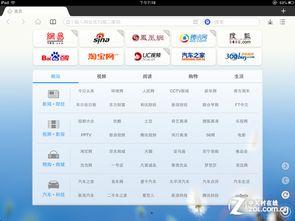 导航网站界面-首个支持WebGL 新版iPad UC浏览器评测