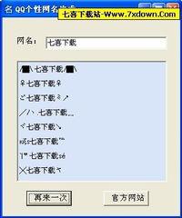 QQ个性网名生成软件 让网名更有个性 1.0 简体绿色免费版