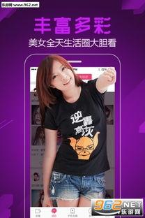 ...软件 果衣直播app下载 乐游网安卓下载