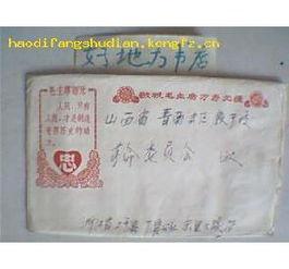 ...命委员会收{有信无邮票了}-文字邮票 新中国邮票 邮票税票
