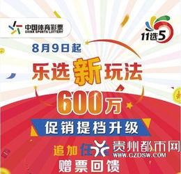 11选5 乐选新玩法上线 600万盛夏大促销已提档升级