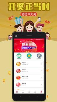 重庆时时彩服务平台下载 重庆时时彩APP官网下载v2.8 9553安卓下载