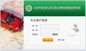 车主用户注册成功后,会自动跳转登录界面或用户点首页【车主用户登...