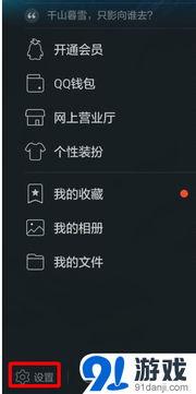 手机QQ接收的文件在哪里 怎么查看QQ接收的图片