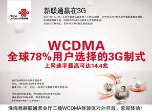 3G流量包月150 联通WCDMA上网资费曝光