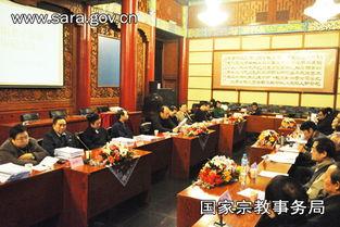 国宗局齐晓飞副局长出席 新编老子集成 审稿会议