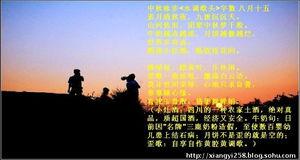 最后一个字是雨的歌曲-素月清秋夜,九派沉沉天.   山河依旧,团聚中秋梦千般.   牛奶越造...