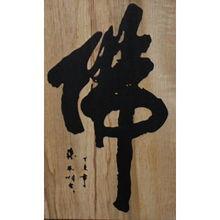 木板雕刻画 佛缘 答谢礼物