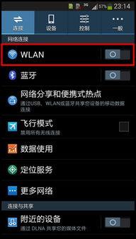 ...106如何使用WLAN直连