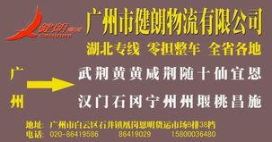 广州有哪些物流直达黄冈的物流货运专线