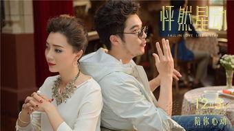 ...迪丽热巴主演的浪漫爱情电影《怦然星动》已于昨日正式在全国上...