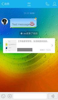 设置手机QQ聊天背景