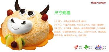 卡通水果蛋糕,中间夹心水果,表面卡通装饰 -生日蛋糕团购 生肖蛋糕 ...