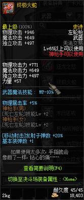 战斗步枪   奇迹之巨龙手炮   魔法师(男)/魔法师(女)/缔造者   纯白...