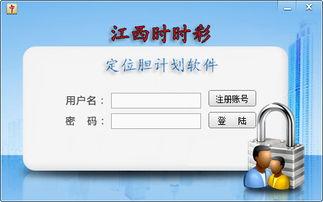 江西时时彩定位胆计划软件15.5.13绿色版