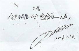 ...张20万欠条的签名,有8条弧线,是雅晖的艺术签名 记者   翻拍-也谈 ...