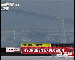 核电站3号机组发生氢气爆炸  站3号机组当地时间14日上午11点过后发...