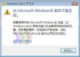 Vista盗版使用体验之功能限制 QQread.com