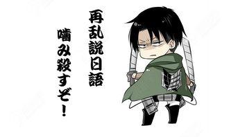 动漫日语100句 跟谁学