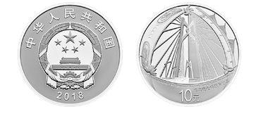 ...人民银行发行 港珠澳大桥通车纪念 银质纪念币