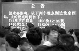 7月4日,北京西站出站口接站的人群在等待列车到站.杜洋摄-京九线...